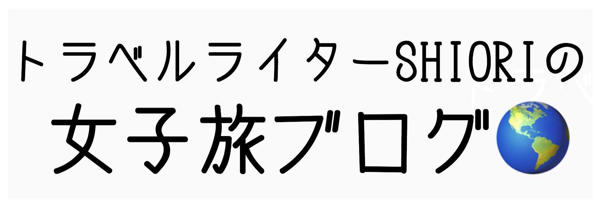 トラベルライター SHIORIの女子旅ブログ*